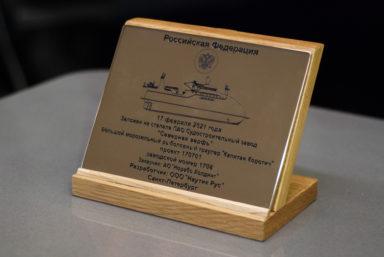 На «Северной верфи» заложили траулер-процессор проекта 170701 «Капитан Коротич»