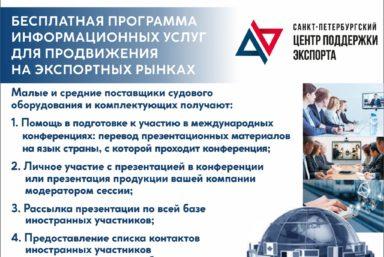 «НЕВА-Интернэшнл» предлагает услуги для продвижения предприятий на экспорт