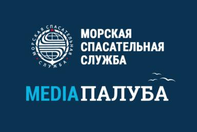 Морская спасательная служба стала партнером «Медиапалубы»