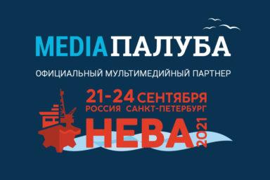 ИА «Медиапалуба» стало официальным мультимедийным партнером выставки «Нева»