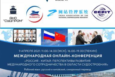 Онлайн-конференция о сотрудничестве России и Китая в области судостроения