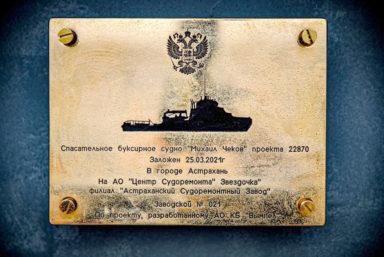 В Астрахани началось строительство спасательно-буксирного судна «Михаил Чеков» проекта 22870