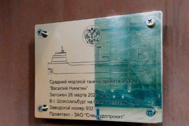 На Невском ССЗ заложили танкер «Василий Никитин» проекта 23130