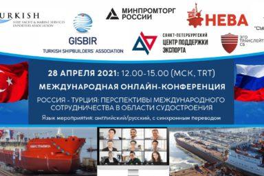 «НЕВА-Интернэшнл» организует конференцию по российско-турецкому сотрудничеству в судостроении