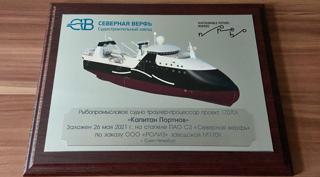 На «Северной верфи» заложили траулер «Капитан Портнов» проекта 170701