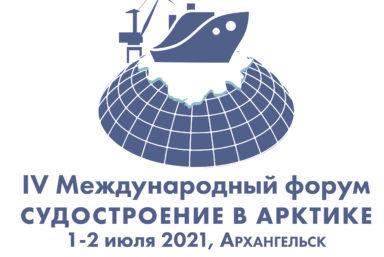 Архангельск примет форум судостроителей