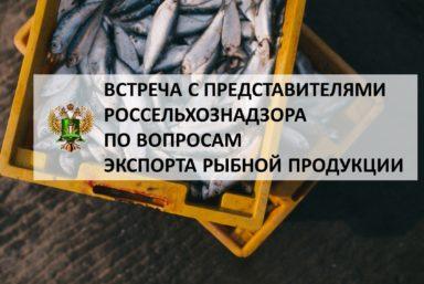 Global Fishery Forum & Seafood Expo Russia 2021: в рамках деловой программы обсудят тему экспорта рыбной продукции