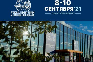 Global Fishery Forum & Seafood Expo Russia 2021: новые даты и новые возможности