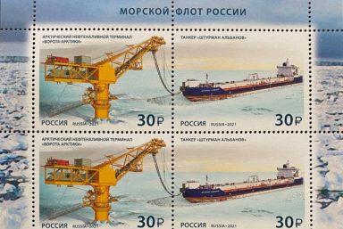 5-летний юбилей серии танкеров «Штурман Альбанов» отметили спецвыпуском почтовых марок