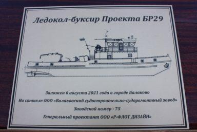 На Балаковском ССЗ заложили буксир-ледокол проекта БР29 для Москвы-реки