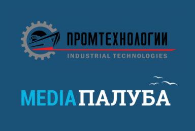 Компания «Промтехнологии» стала партнером «Медиапалубы»